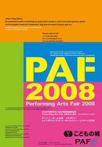 Performingarts Fair 2008 in 青山