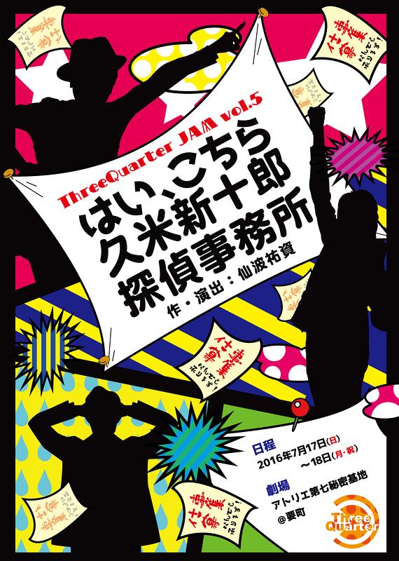 JAM vol.5『はい、こちら久米新十郎探偵事務所』