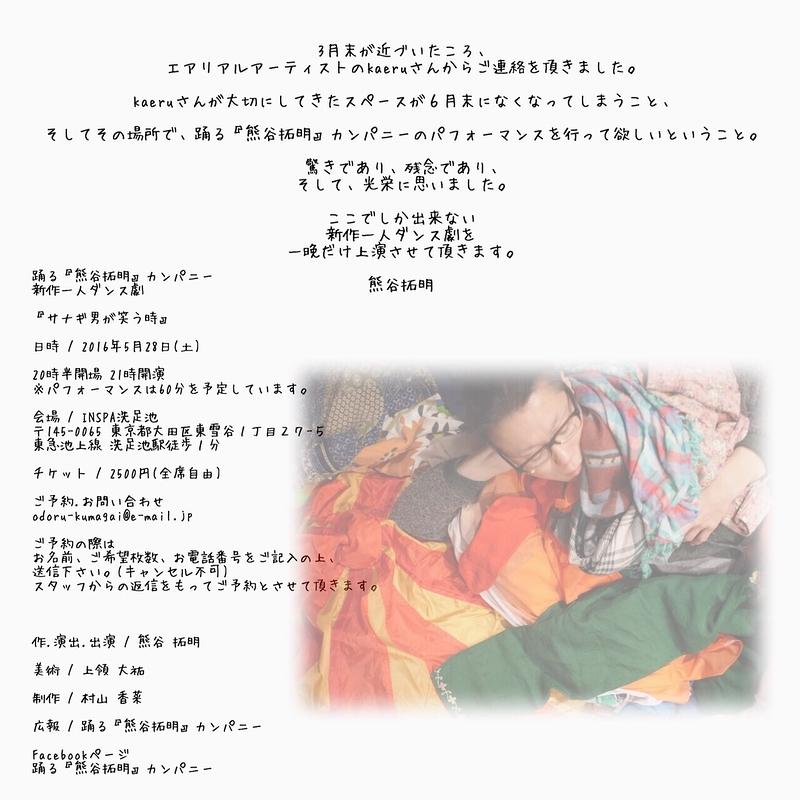 1人ダンス劇『サナギ男が笑う時』