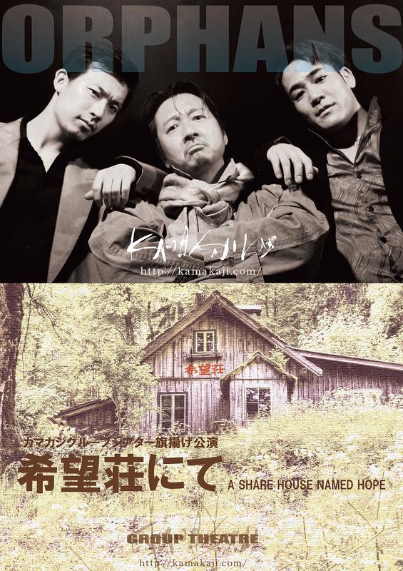 ORPHANS / 希望荘にて