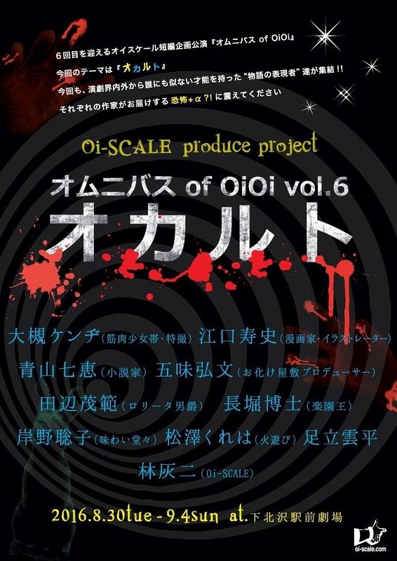 オムニバス of Oi Oi vol6