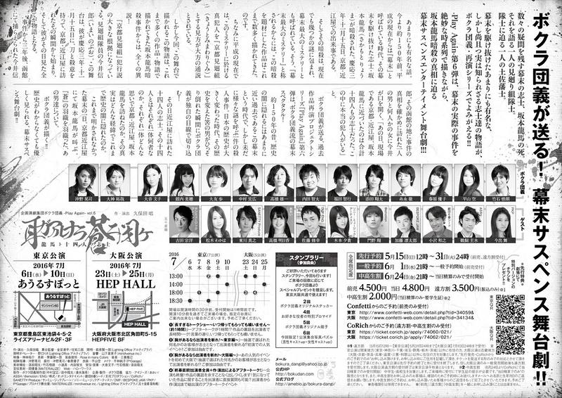 耳ガアルナラ蒼ニ聞ケ~龍馬ト十四人ノ志士~