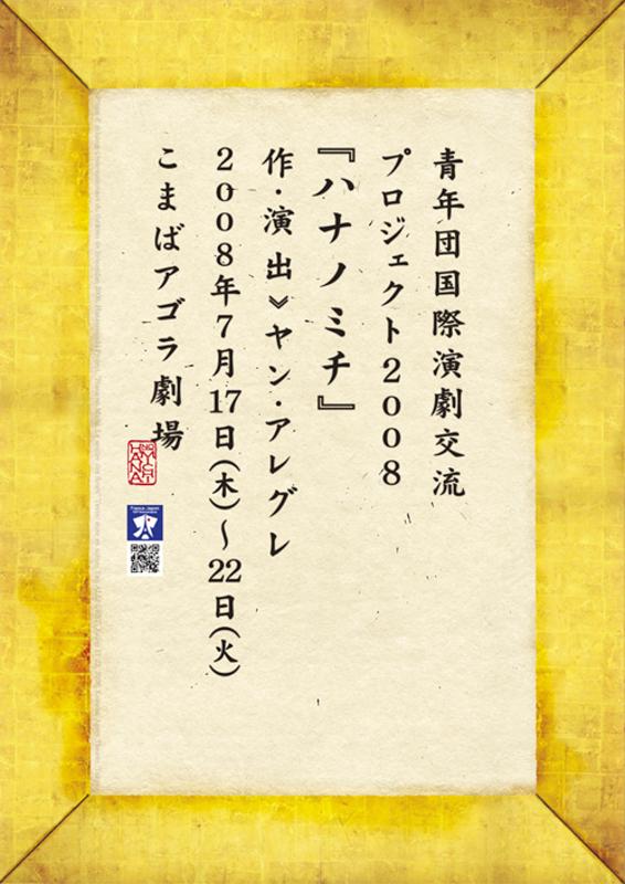 ハナノミチ ※アフタートーク急遽決定!