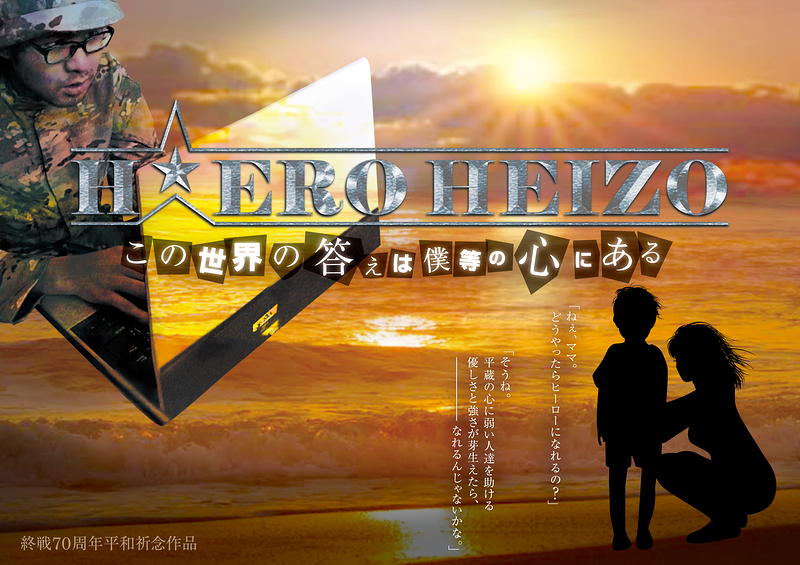 H☆ERO HEIZO