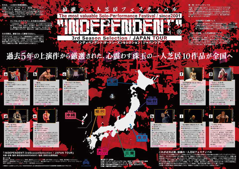 INDEPENDENT:3rdSeasonSelection / JAPAN TOUR