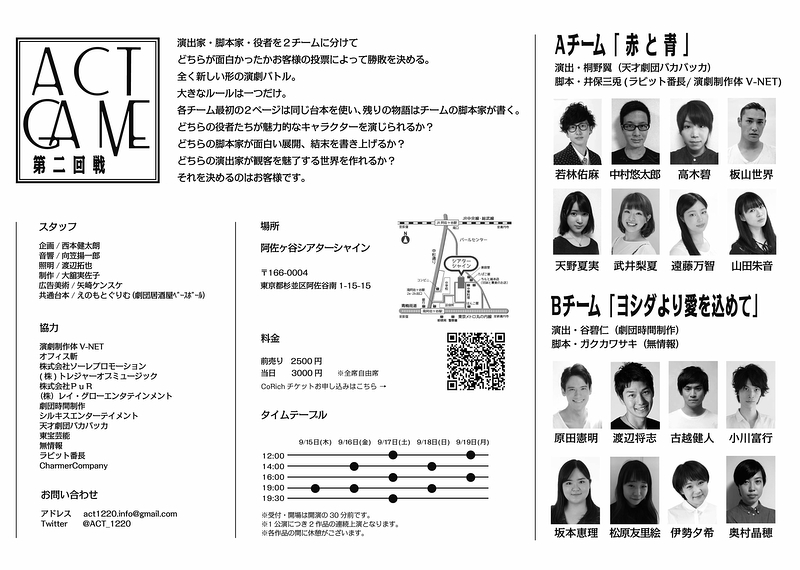 ACT GAME 第ニ回戦