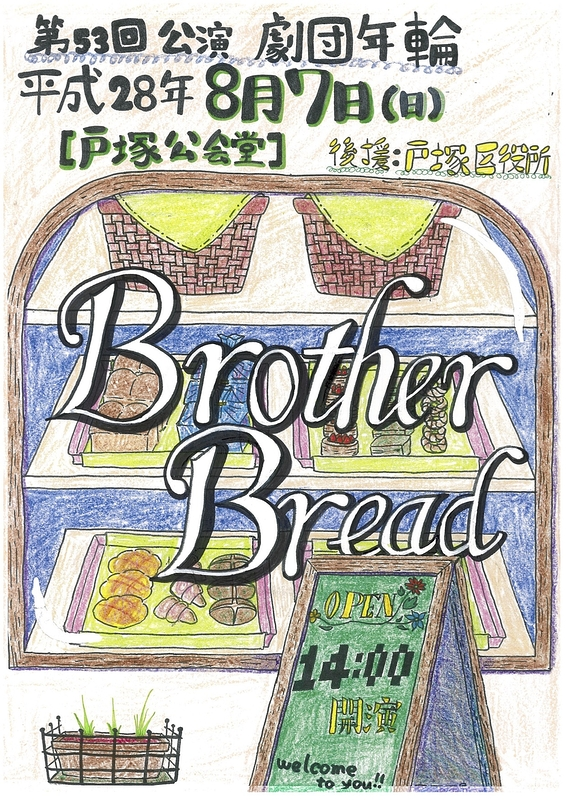 Brother Bread