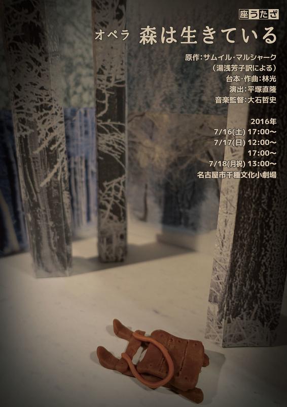オペラ「森は生きている」