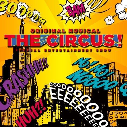 オリジナルミュージカル「THE CIRCUS!」