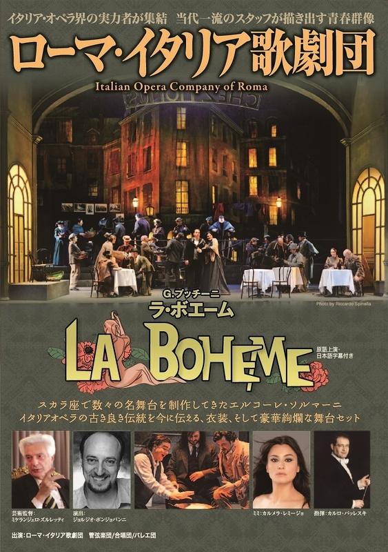 ローマ・イタリア歌劇団 『ラ・ボエーム』