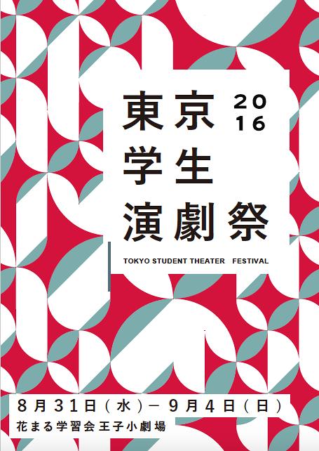 東京学生演劇祭2016