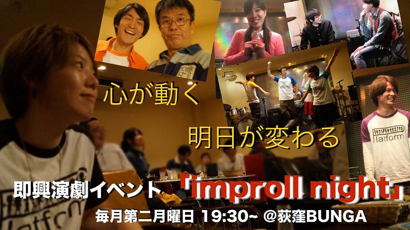 即興演劇イベント「improll night」6/13