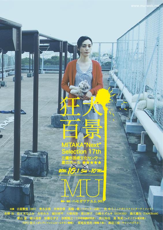 狂犬百景(2016)