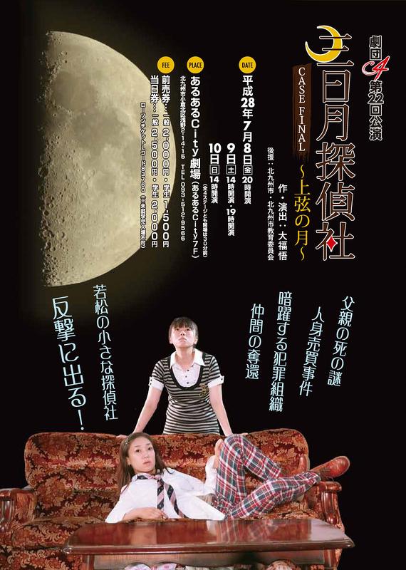 三日月探偵社 CASE FINAL~上弦の月~