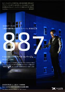 ロベール・ルパージュ「887」(日本初演)