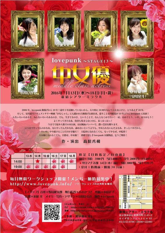 中女優 middle class actress