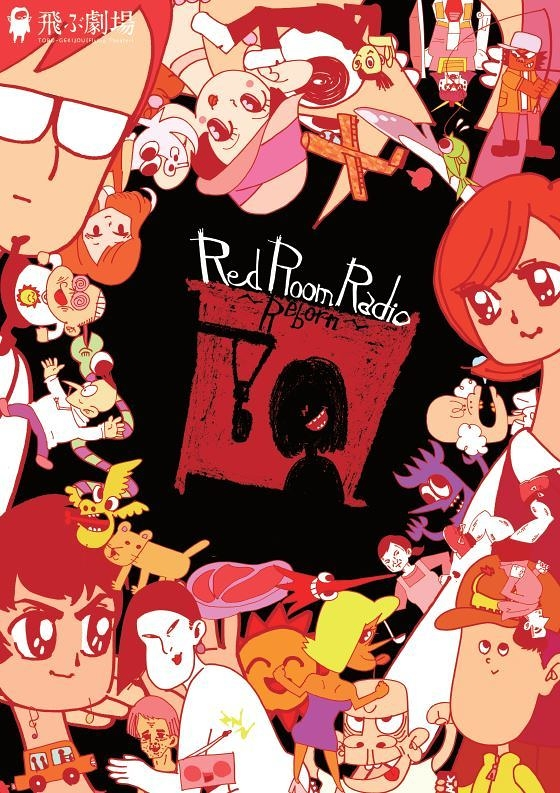 Red Room Radio~Reborn~