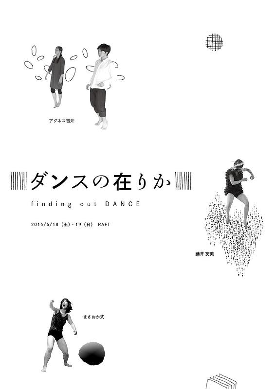 ダンスの在りか ─finding out DANCE─