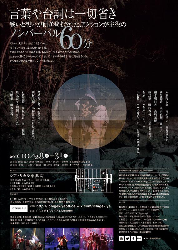 独鬼 〜hitorioni〜<緊急追加公演決定!>