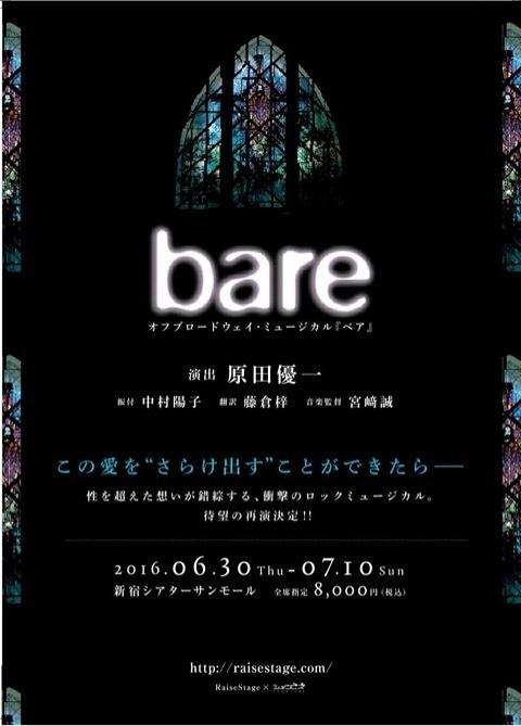 オフブロードウェイ・ミュージカル『bare-ベア-』再演