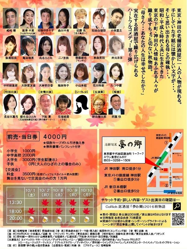 居酒屋「夢の郷」2016秋物語