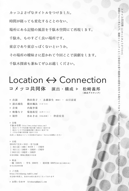 Location←→Connection