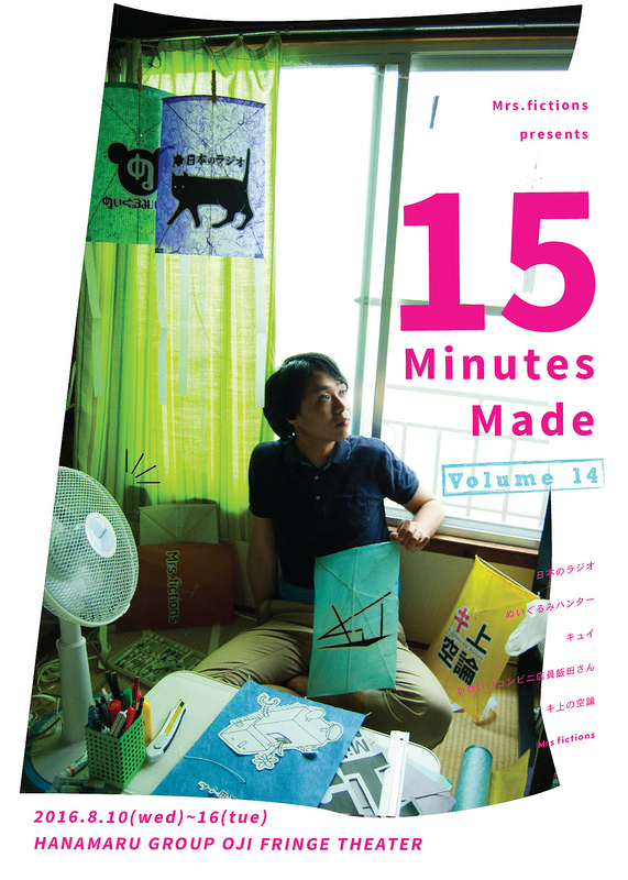 15 Minutes Made Volume14