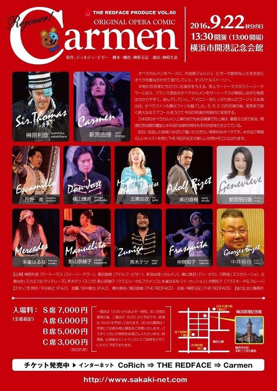 カルメン OPERA COMIC横浜公演アンコール