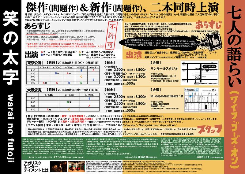 七人の語らい(ワイフ・ゴーズ・オン)/笑の太字