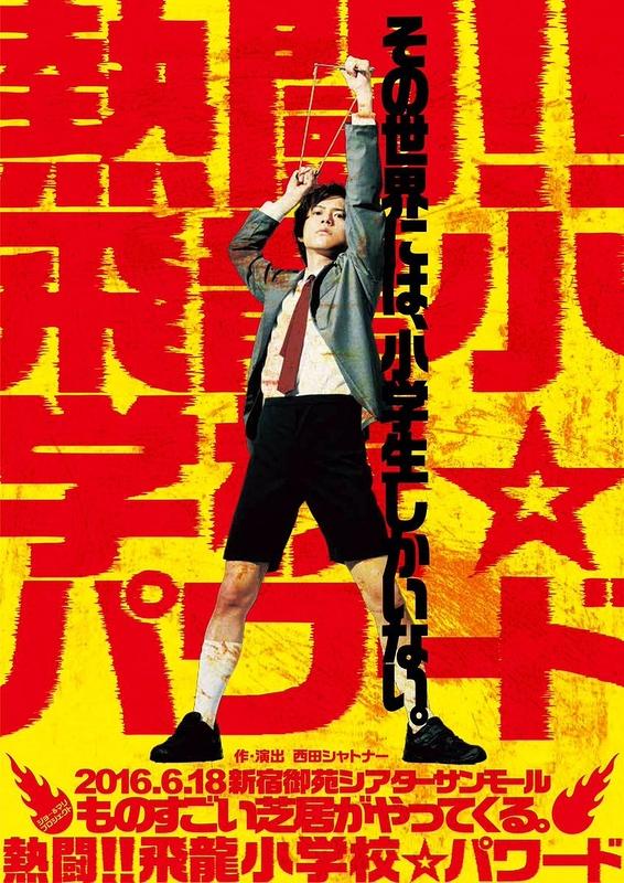 熱闘!! 飛龍小学校☆パワード