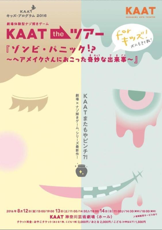 劇場体験型ナゾ解きゲーム KAAT(カート) the ツアー『 ゾンビ・パニック!?』