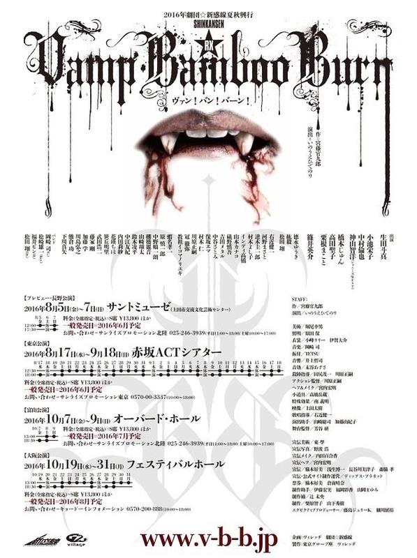 Vamp Bamboo Burn 〜 ヴァン!バン!バーン!〜