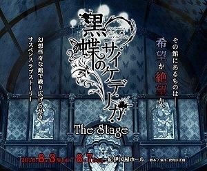 黒蝶のサイケデリカ THE STAGE