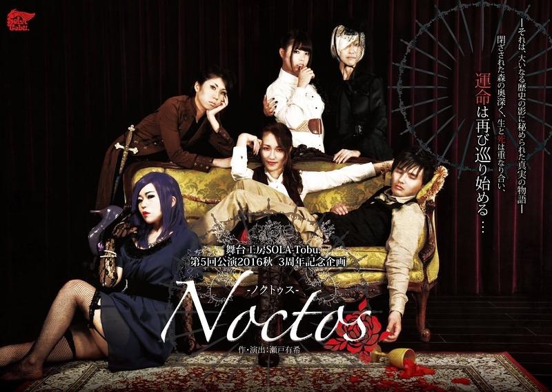 Noctos- ノクトゥス-