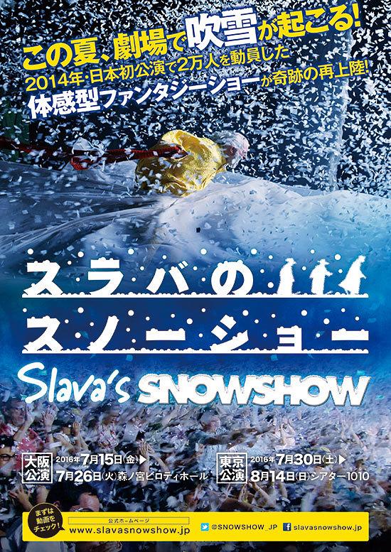 SLAVA'S SNOWSHOW スラバのスノーショー