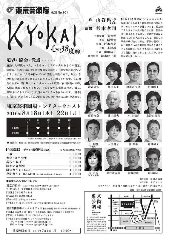 KYOKAI 心の38度線