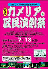 第3回カメリア区民演劇祭