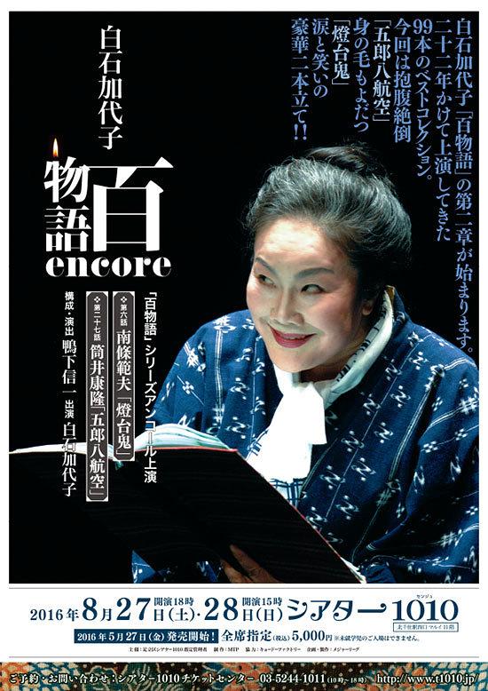 白石加代子「百物語」シリーズ アンコール上演