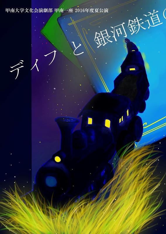 ディフと銀河鉄道