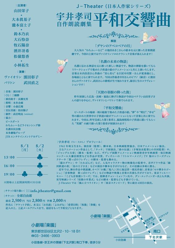宇井孝司 自作朗読劇集『平和交響曲』