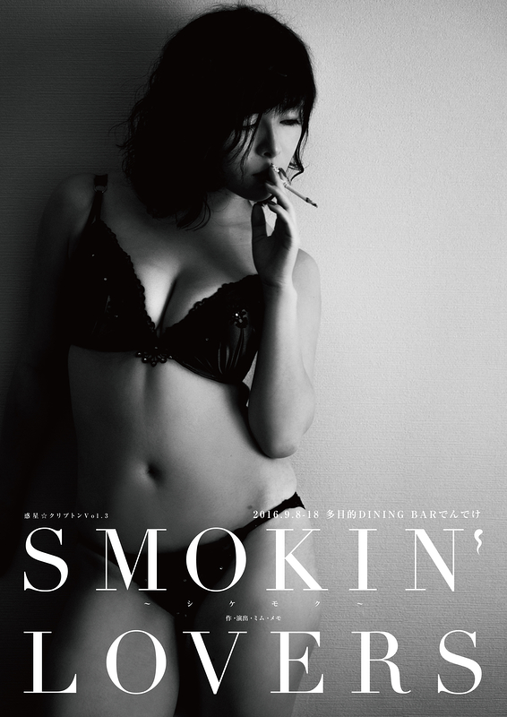 SMOKIN' LOVERS~シケモク~(25名様限定公演)