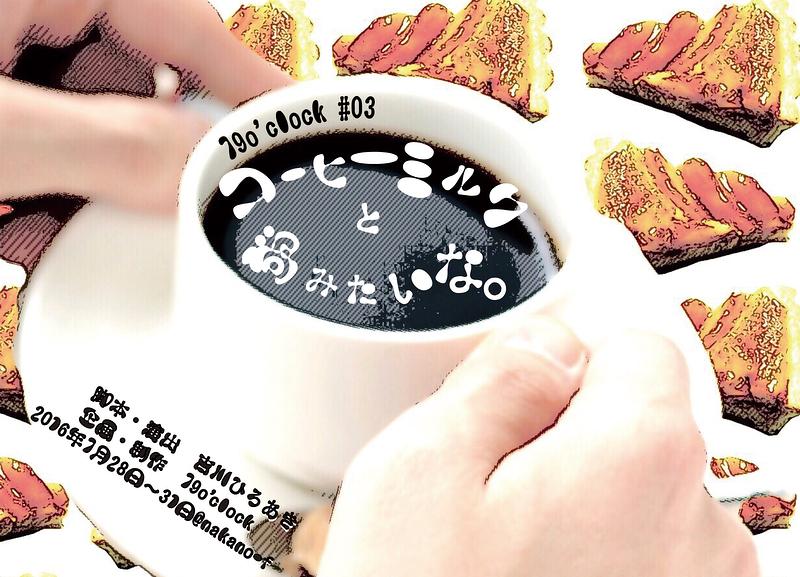 コーヒーミルクと渦みたいな。