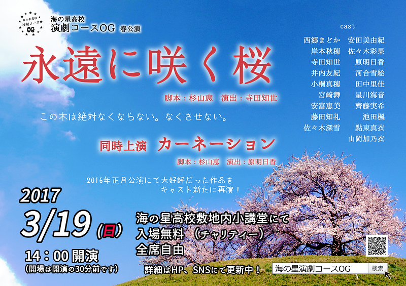 2017春公演