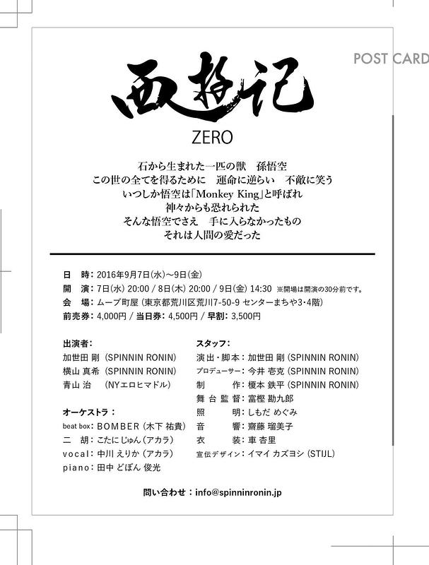 西遊記ZERO