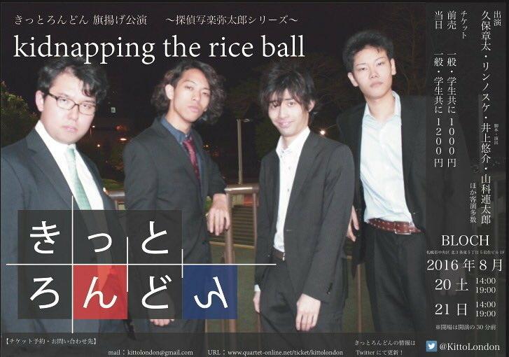 〜探偵写楽弥太郎シリーズ〜 kidnapping the rice ball