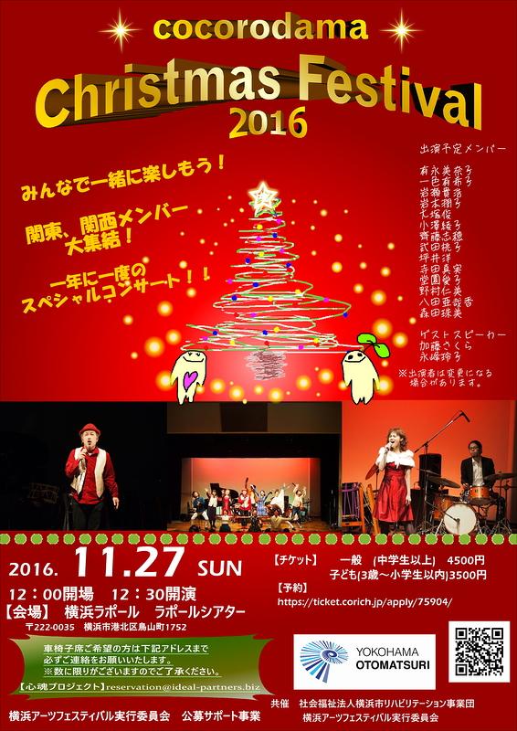 心魂クリスマスフェスティバル2016