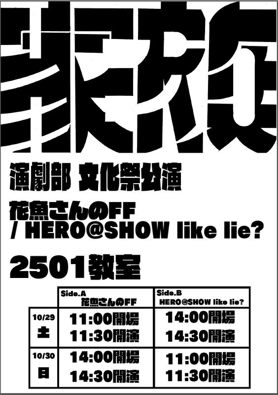 HERO@SHOW Like Lie?