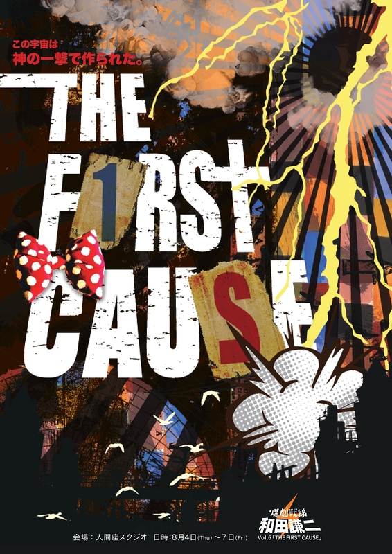 『THE FIRST CAUSE』