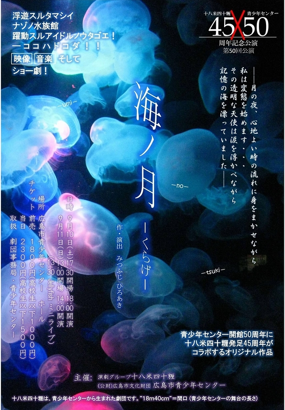 海ノ月-くらげ-