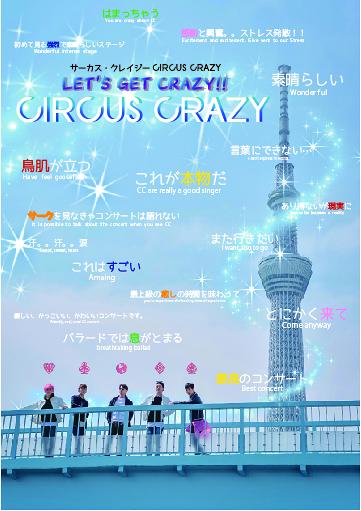 CIRCUS CRAZYと過ごすHAPPY★SUMMER